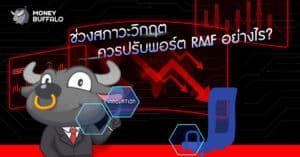 RMF พอร์ตการลงทุน กองทุนบัวหลวง