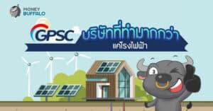 GPSC หุ้นโรงไฟฟ้า