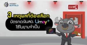 บัตรกดเงินสด Umay+