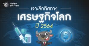 """ทิศทาง """"เศรษฐกิจโลก"""" 2564"""