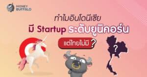 """Startup"" ระดับยูนิคอร์น อินโดนีเซีย"
