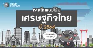 """แนวโน้ม """"เศรษฐกิจไทย"""" ปี 2564"""