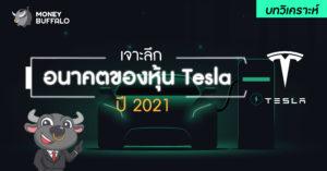 อนาคตของหุ้น Tesla