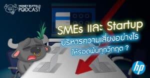 "Podcast EP77 | ""SMEs และ Startup"" บริหารความเสี่ยงอย่างไร เพื่อให้รอดพ้นทุกวิกฤต ?"