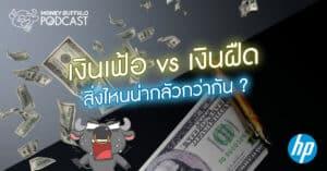 "Podcast EP79 | ""เงินเฟ้อ vs เงินฝืด"" สิ่งไหนน่ากลัวกว่ากัน ?"