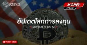 Bitcoin ยังน่าซื้ออยู่ไหม