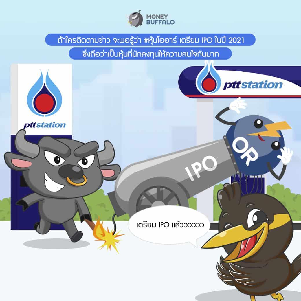 หุ้นโออาร์ หุ้น IPO