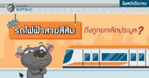 รถไฟฟ้าสายสีส้ม ประมูล