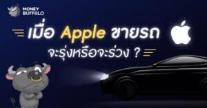 Apple ขายรถ