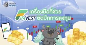 """""""FinVest"""" ลงทุน กองทุน KBank"""