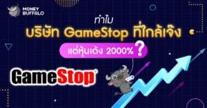 Gamestop หุ้งเด้ง 2000%