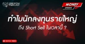 นักลงทุนรายใหญ่ Short Sell