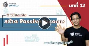 5 วิธีสร้าง Passive Income