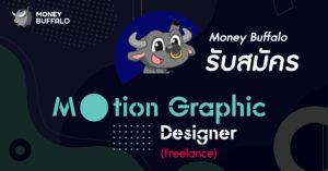 "Money Buffalo รับสมัคร ""Motion Graphic Designer"" (Freelance)"