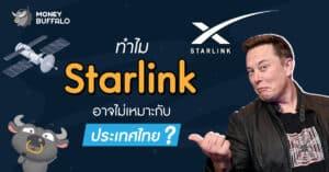 Starlink ในไทย
