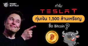 Tesla ซื้อ Bitcoin