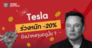 หุ้น Tesla