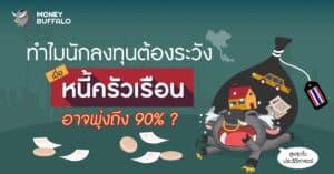 หนี้ครัวเรือนไทยสูง