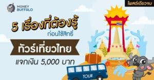 โครงการทัวร์เที่ยวไทย เงื่อนไข