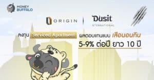 """""""ORIGIN x DUSIT"""" ลงทุน Serviced Apartment ผลตอบแทนสูง"""