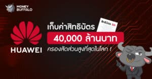 Huawei สิทธิบัตร 5G
