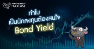 ผลตอบแทนตราสารหนี้ Bond Yield