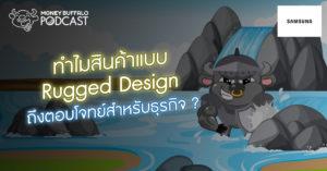 ทำไมสินค้าแบบ Rugged Design ถึงตอบโจทย์สำหรับธุรกิจ?
