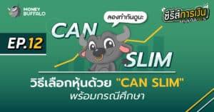 """วิธีเลือกหุ้นด้วย """"CAN SLIM"""" พร้อมกรณีศึกษา"""