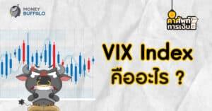 VIX Index คืออะไร