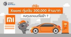 """ทำไม Xiaomi ทุ่มเงิน 300,000 ล้านบาท ลงทุนใน """"รถยนต์ไฟฟ้า"""" ?"""
