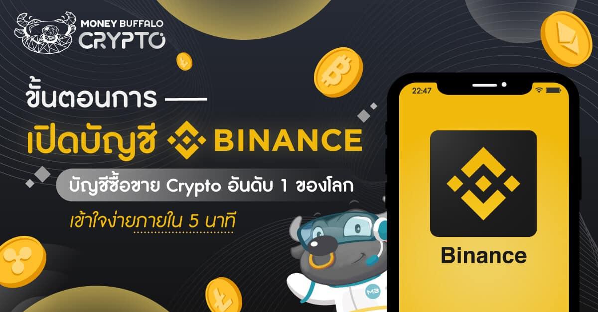 """ขั้นตอนการ """"เปิดบัญชี Binance"""" บัญชีซื้อขาย Crypto อันดับ 1 ของโลก เข้าใจง่ายภายใน 5 นาที"""