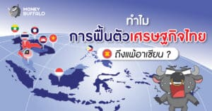 เศรษฐกิจไทยฟื้นตัวแพ้อาเซียน