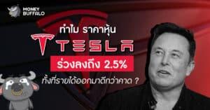 """ทำไมราคา """"หุ้น Tesla"""" ร่วงลงถึง 2.5% ทั้งที่รายได้ออกมาดีกว่าคาด ?"""