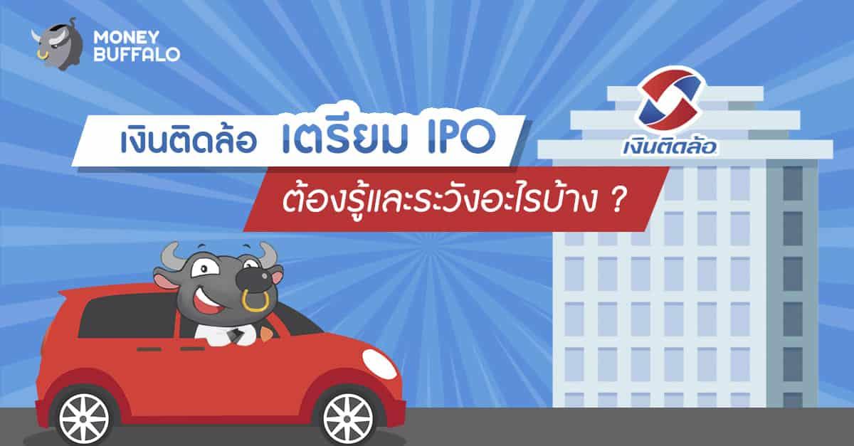 """""""เงินติดล้อ"""" เตรียม IPO เข้าตลาดหุ้น"""