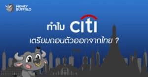 """ทำไม """"Citibank"""" เตรียมถอนตัวออกจากไทย ?"""
