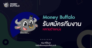 """Money Buffalo รับสมัครงาน"""