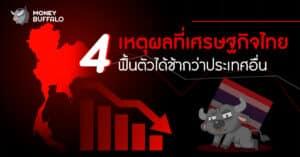 """4 เหตุผลที่ """"เศรษฐกิจไทย"""" ฟื้นตัวได้ช้ากว่าประเทศอื่น"""