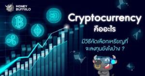 """Cryptocurrency"" คืออะไร - มีวิธีคัดเลือกเหรียญที่จะลงทุนยังไงบ้าง ?"
