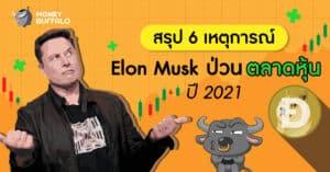 Elon Musk ป่วนตลาดหุ้น ปี 2021