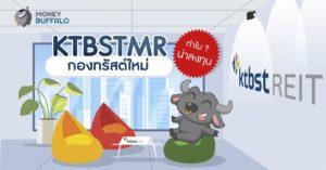 """""""KTBSTMR"""" กองทรัสต์ ใหม่ ทำไมช่วงนี้ถึงน่าลงทุน ?"""