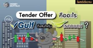 """[สรุปโพสต์เดียวจบ] Tender Offer คืออะไร - ทำไม """"GULF"""" ถึงสนใจหุ้น INTUCH ?"""