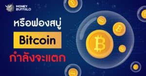 """หรือฟองสบู่ """"Bitcoin"""" กำลังจะแตก ?"""