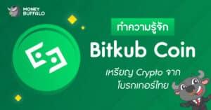 """ทำความรู้จัก """"Bitkub Coin"""" เหรียญ Crypto จากโบรกเกอร์ไทย"""