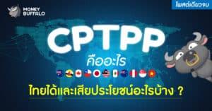 """""""CPTPP"""" คืออะไร - ไทยได้และเสียประโยชน์อะไรบ้าง ?"""