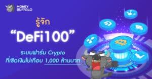 """รู้จัก """"DeFi100"""" ระบบฟาร์ม Crypto ที่เชิดเงินไปเกือบ 1,000 ล้านบาท"""