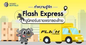 """ทำความรู้จัก """"Flash Express"""" ยูนิคอร์นรายแรกของไทย"""