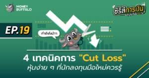 """4 เทคนิคการ """"Cut Loss"""" หุ้นง่าย ๆ ที่นักลงทุนมือใหม่ควรรู้"""