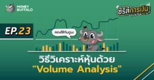 """วิธีวิเคราะห์หุ้นด้วย """"Volume Analysis"""""""