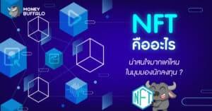 """""""NFT"""" คืออะไร - น่าสนใจมากแค่ไหนในมุมมองนักลงทุน ?"""