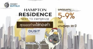 """Hampton Residence"" NEXT TO EMPORIUM สุดยอดทำเลไข่ทองคำ ผลตอบแทน 5-9% ต่อปี นานสูงสุด 20 ปี"